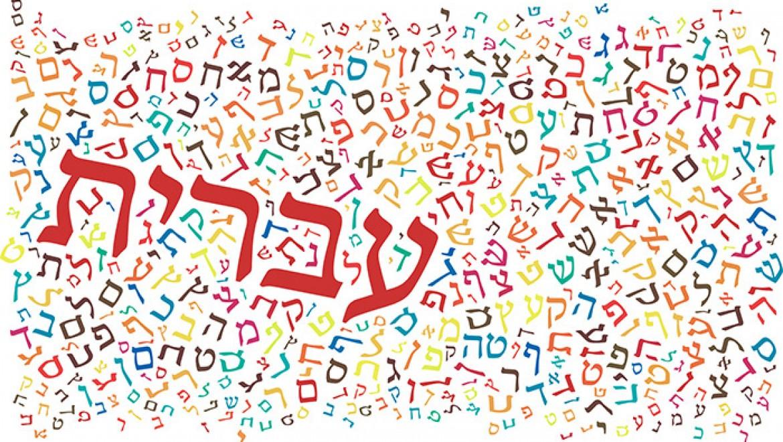 פונטים עבריים שכדאי להכיר